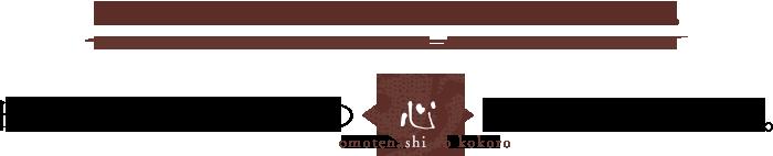 """自慢の味に込めるのは、おもてなしの気持ち。日本伝統の和菓子の""""心""""をお届けします。"""